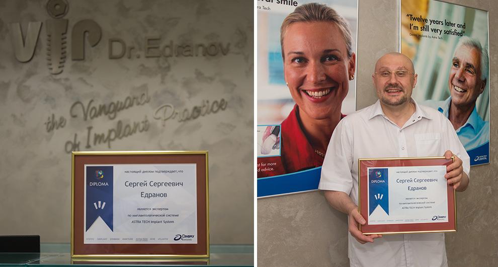 Доктор Едранов получил диплом эксперта по система Astra Tech