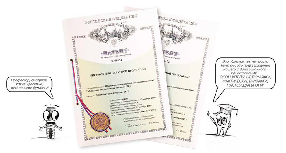 Получены патенты на героев книги «Консультация по имплантации доктора Едранова»