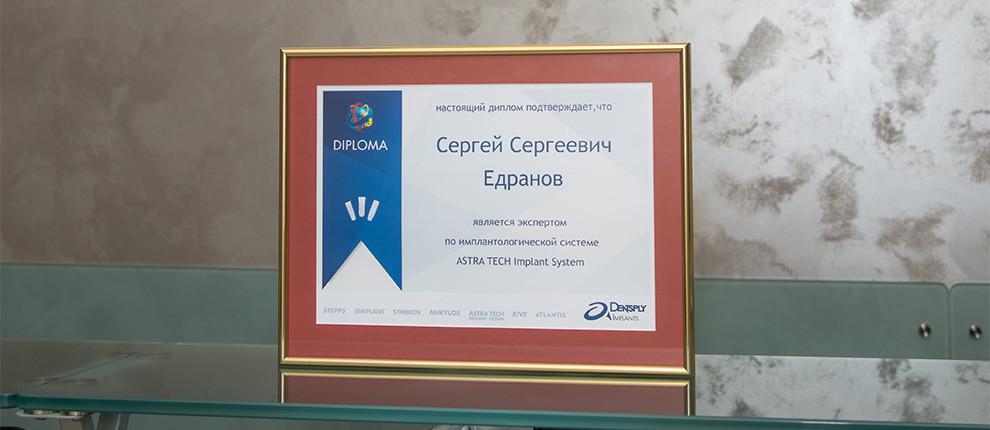 Доктор Едранов получил диплом эксперта по ASTRA TECH!