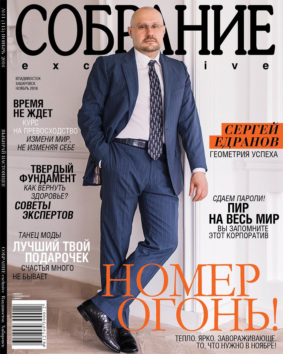 Сергей Едранов. Геометрия успеха.