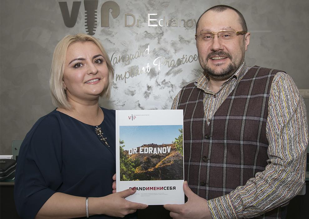 Доктор Едранов подарил экземпляр книги юбилейного издания BRAND ИМЕНИ СЕБЯ Анастасии Дубровиной