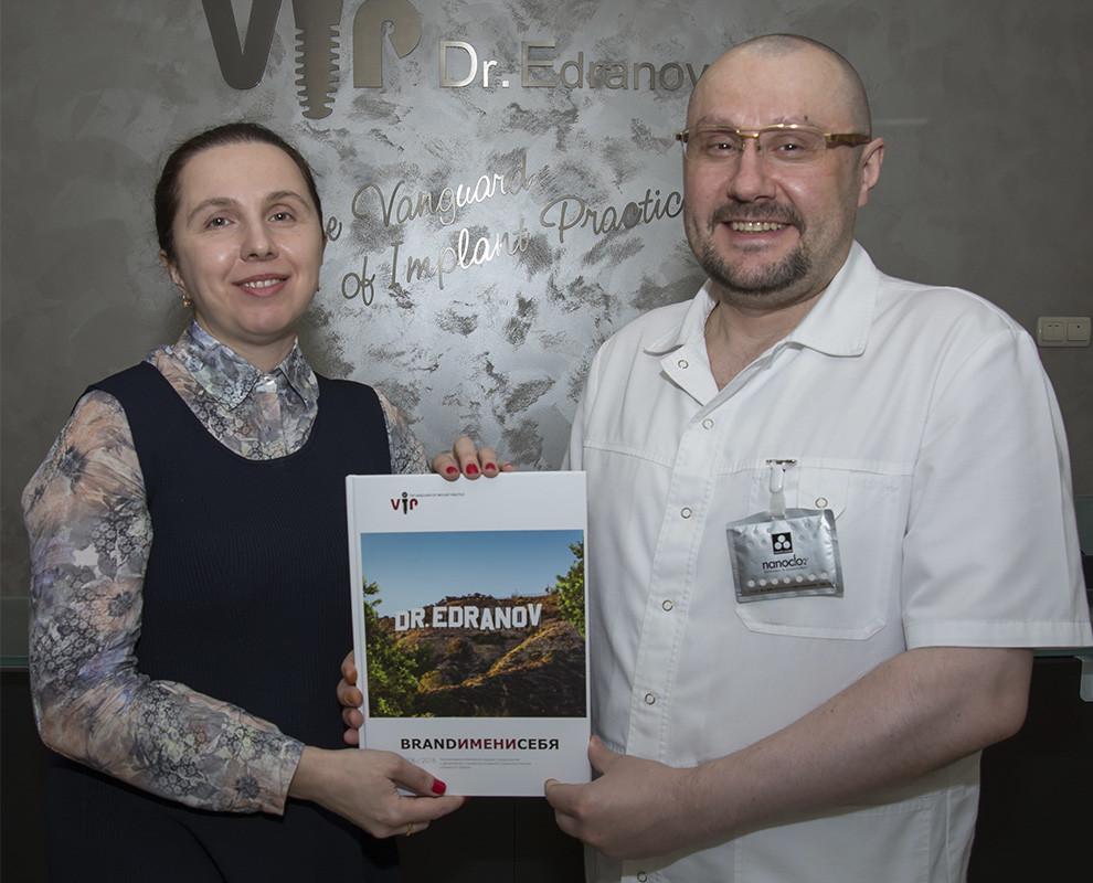 Доктор Едранов подарил Елене Липатовой уникальное юбилейное издание BRAND ИМЕНИ СЕБЯ