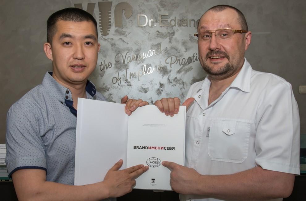 Вручение экземпляра юбилейного издания BRAND ИМЕНИ СЕБЯ Денису Син