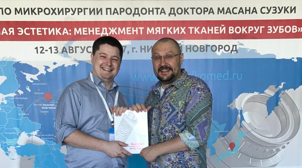 Сергей Сергеевич лично вручил Евгению Дронину авторское издание с 101 вопросом и 101 ответом про имплантацию
