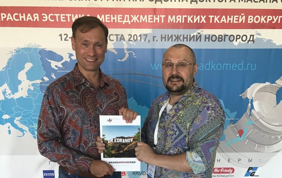 Обладателем номера - №133 юбилейного издания BRAND ИМЕНИ СЕБЯ стал Сергей Лобанов