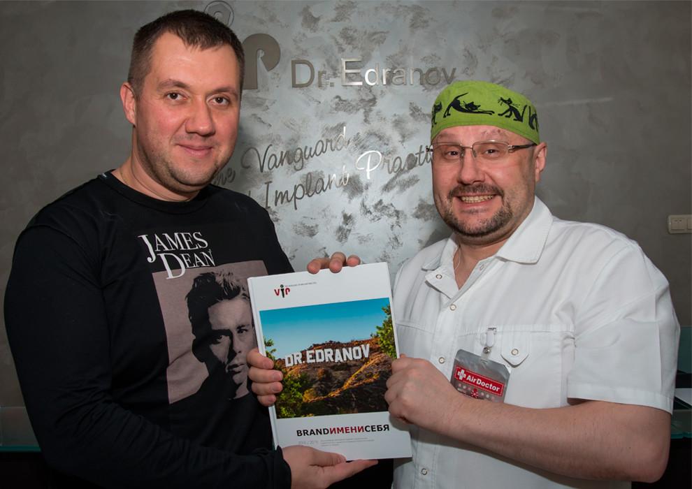 Вручение книги BRAND ИМЕНИ СЕБЯ постоянному клиенту клиники доктора Едранова – Виталию Ватутину