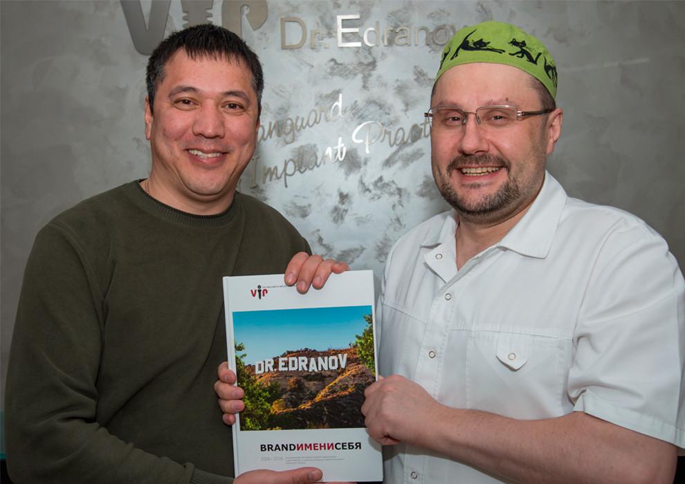 Доктор Едранов вручил юбилейное издание BRAND ИМЕНИ СЕБЯ постоянному клиенту клиники Михаилу Ермолину