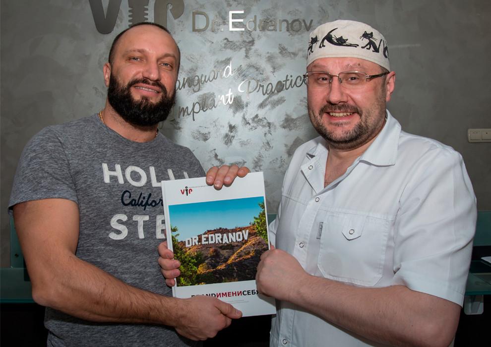 Вручениеподарочного издания BRAND ИМЕНИ СЕБЯ постоянному пациенту клиники Павлу Литвинскому