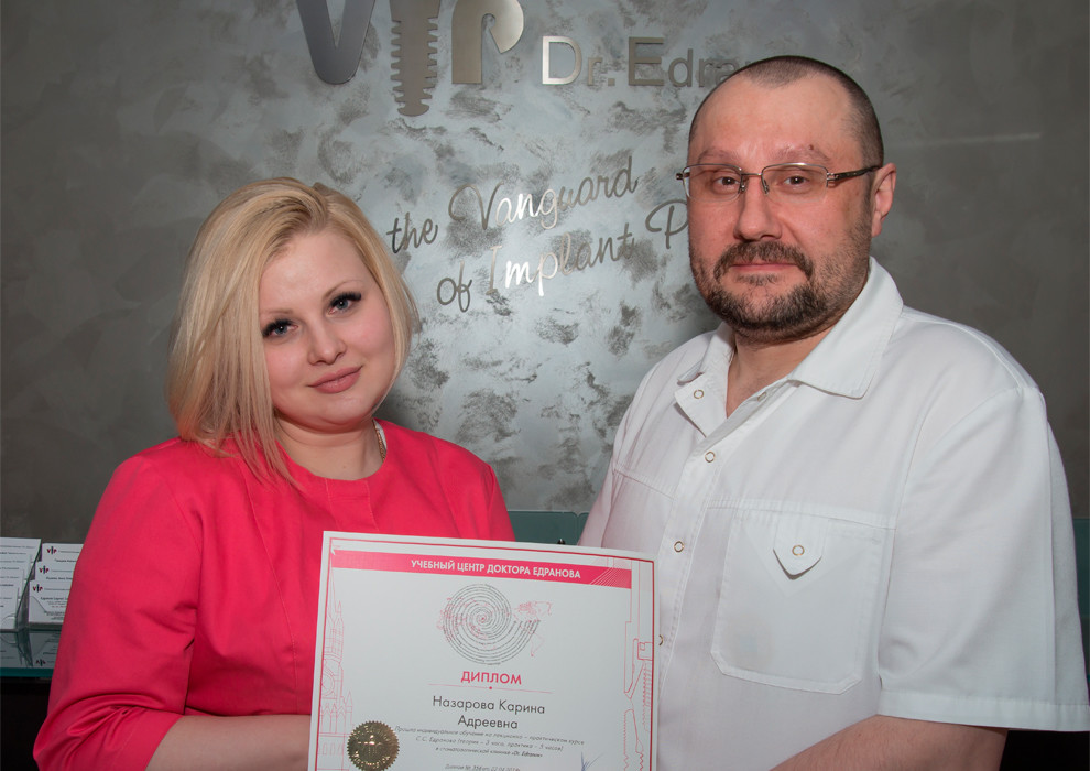 Индивидуальное обучение Карины Назаровой у доктора Едранова