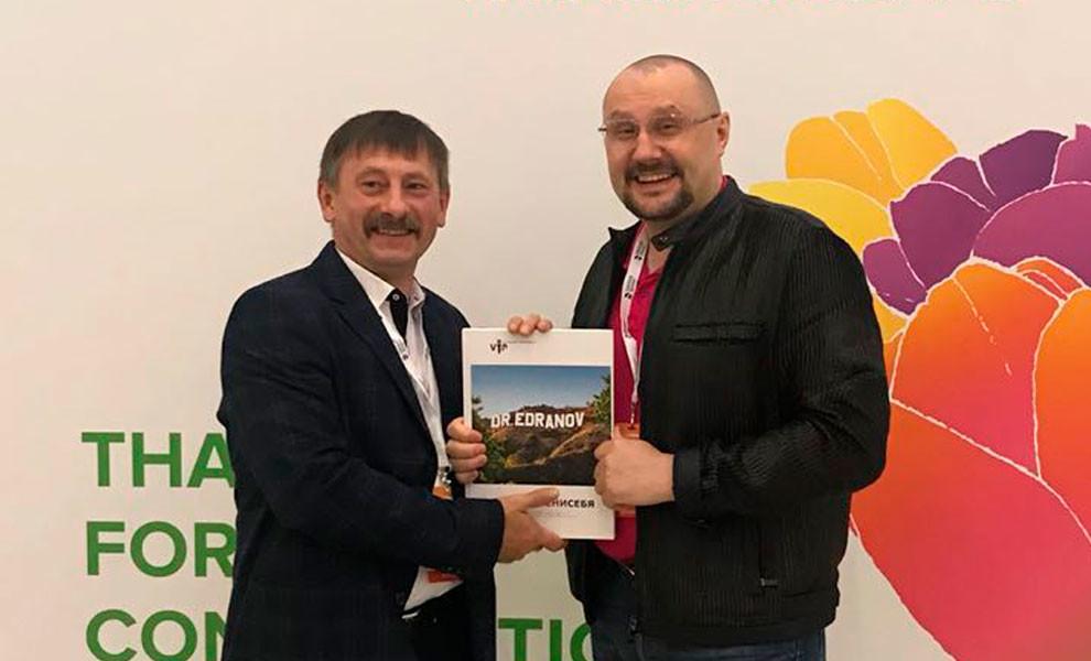 Сергей Едранов подарил издание BRAND ИМЕНИ СЕБЯ  Игорю Шаронову на симпозиуме EuroPerio 9 в Амстердаме