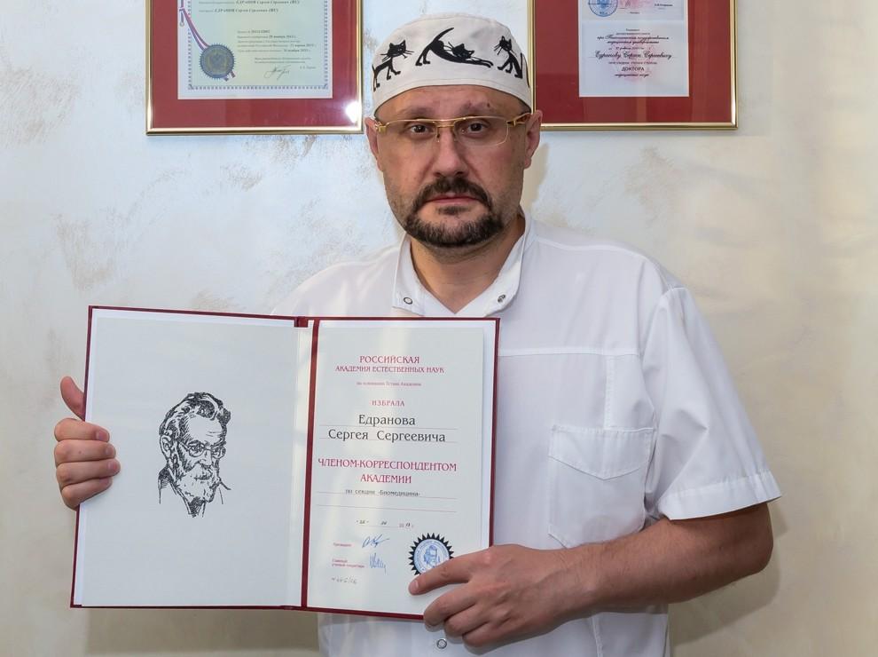 Сергею Сергеевичу было присуждено почетное звание «Член-корреспондент РАЕН»