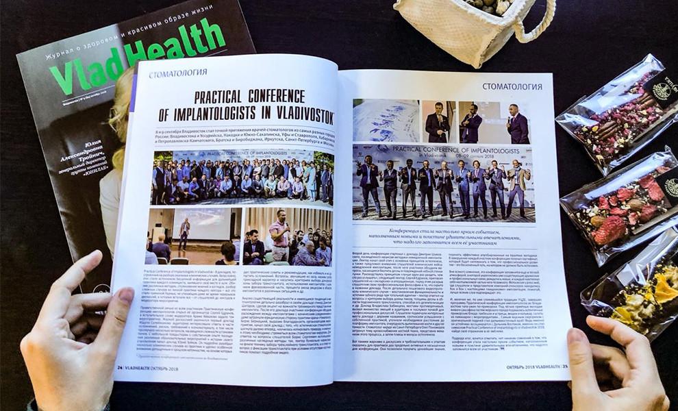"""Пост-событийная статья о Practical Conference Of Implantologists в изданиях информационных партнеров мероприятия - """"СОБРАНИЕ"""" и """"Vlad Health"""""""