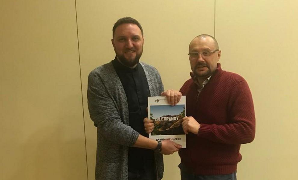 Во время декабрьской поездки на учебный курс Доктор Едранов встретился с Артуром Поджигантом