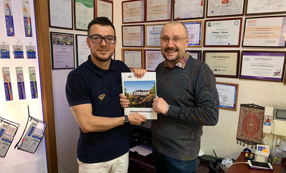 Сергей Едранов вручает 212 экземпляр книги «BRANDИМЕНИСЕБЯ»