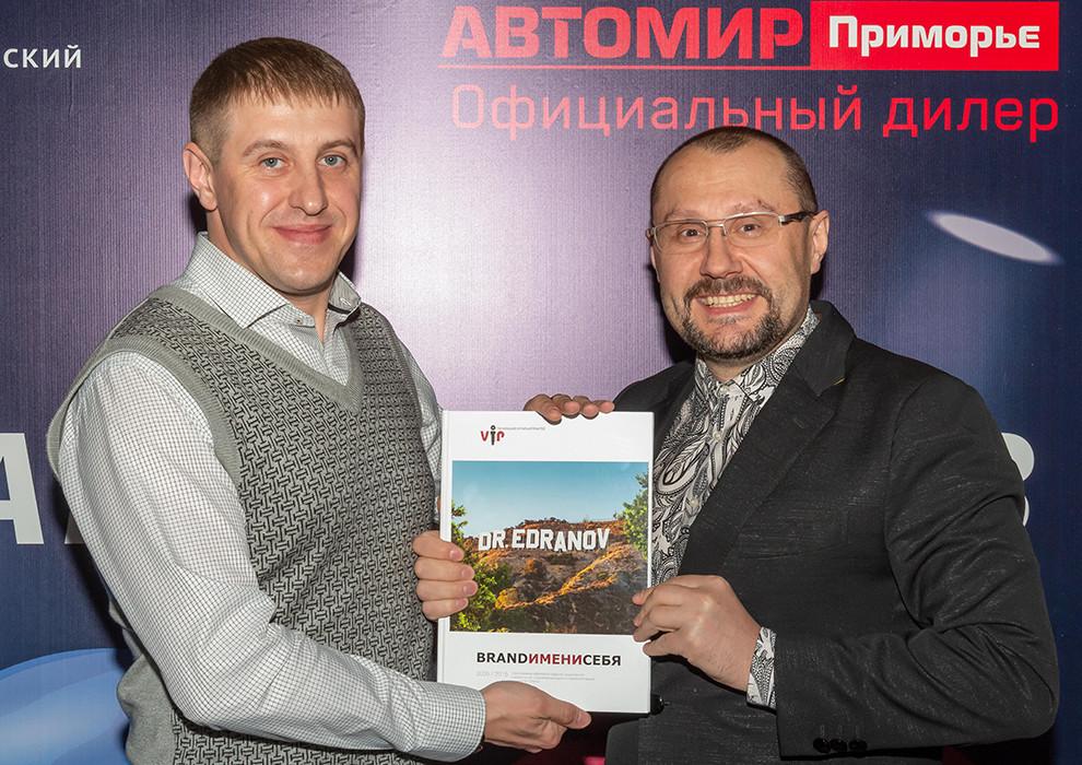 Вручение книги BRANDИМЕНИСЕБЯ №498 Юрию Павловичу Попову