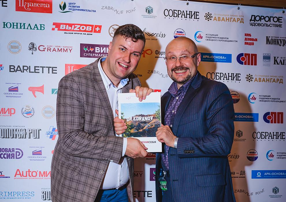 Доктор Едранов вручил Евгению Минуте эксклюзивный экземпляр юбилейной книги BRANDИМЕНИСЕБЯ с № 248.
