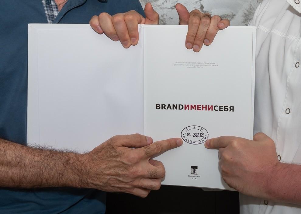 Доктор Едранов вручил гостю клиники Максиму  Григорьеву именное подарочное издание - книгу BRANDИМЕНИСЕБЯ №322