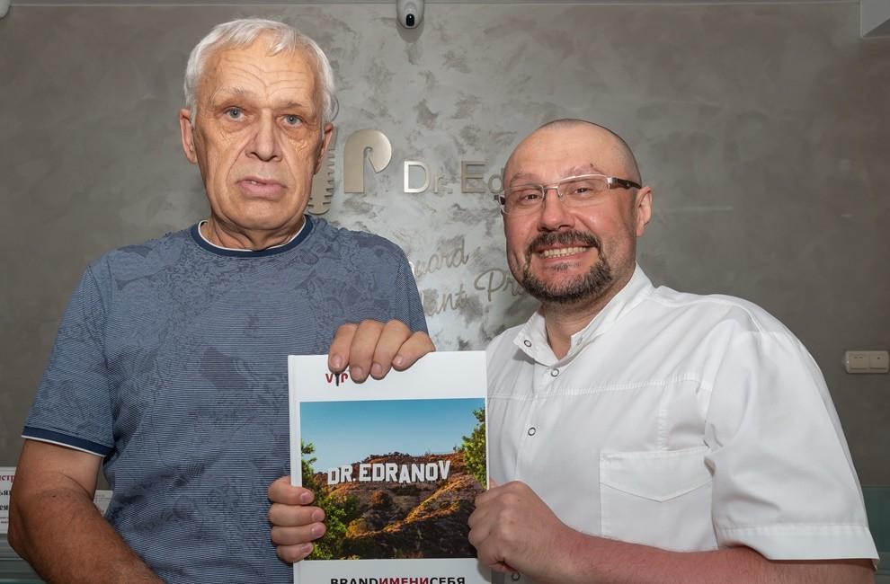 Доктор Едранов подарил гостю клиники Новгородцеву Александру свое издание BRANDИМЕНИСЕБЯ №338
