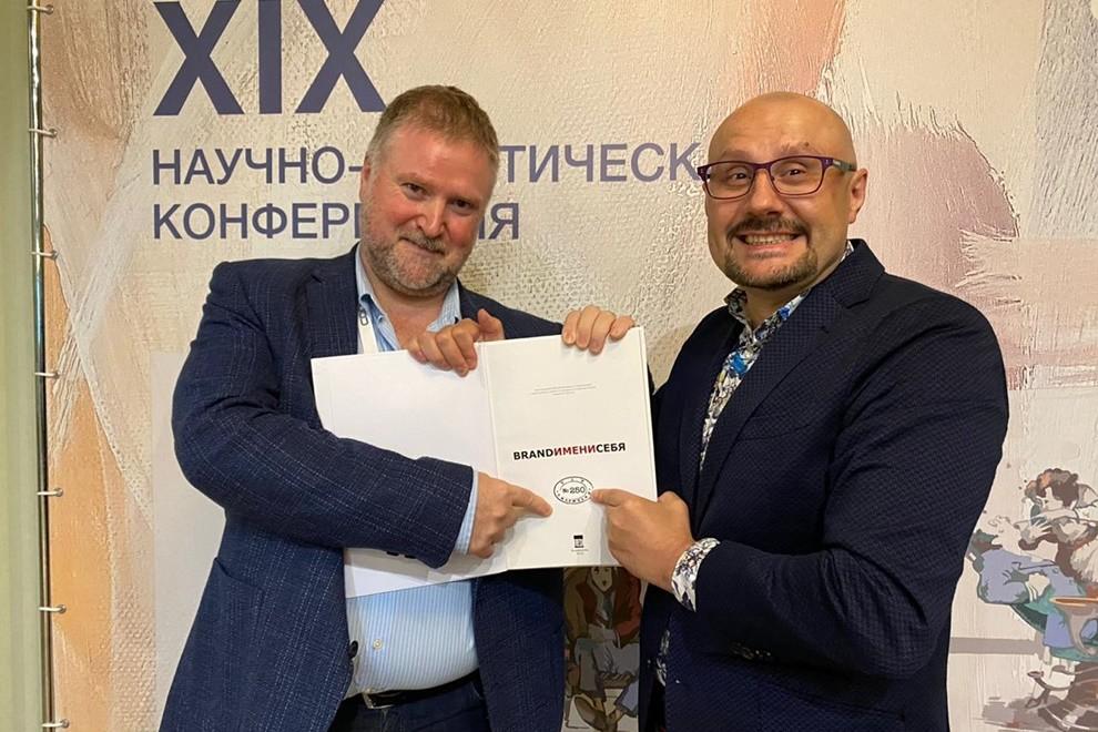 На Конгрессе Conmet 2020 Сергей Едранов встретился со своим коллегой Андреем Яременко