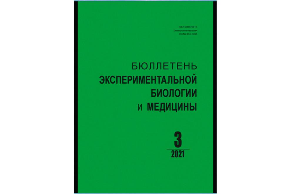 Очередные результаты научных изысканий в рамках научного направления под руководством Доктора Едранова опубликованы в т. 171, № 3 март, «Бюллетень экспериментальной биологии и медицины».