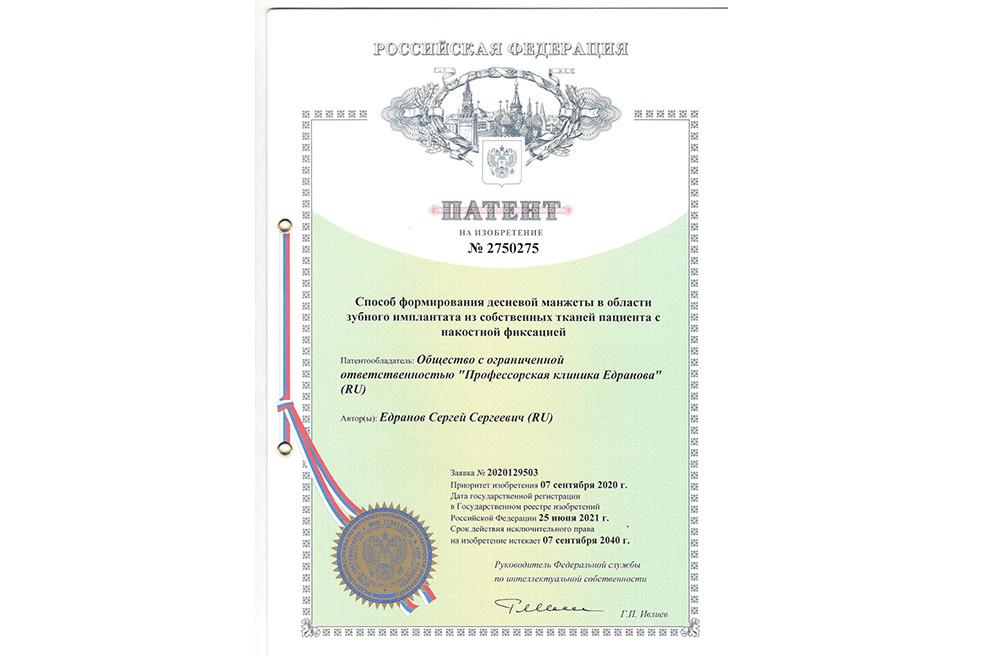 Патент № 2750275 на изобретение по методике Dr. Edranov «Накостная фиксация свободного десневого трансплантата»