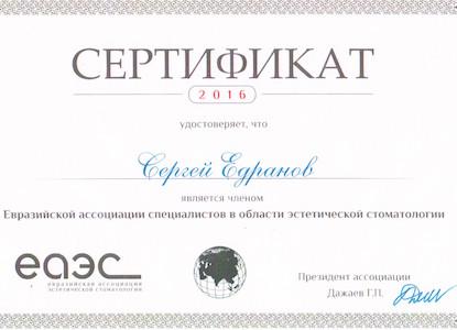 Сертификат, подтверждающий членство