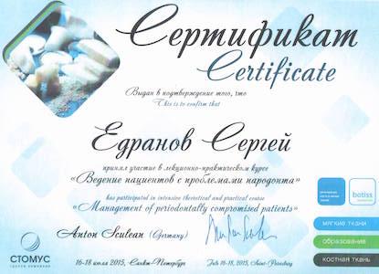 Сертификат за участие в лекционно-практическом курсе