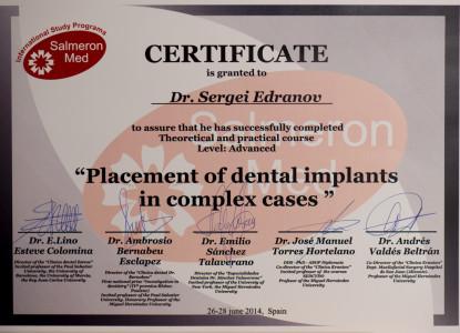 Сертификат за участие в лекционно-практическом курсе продвинутого уровня