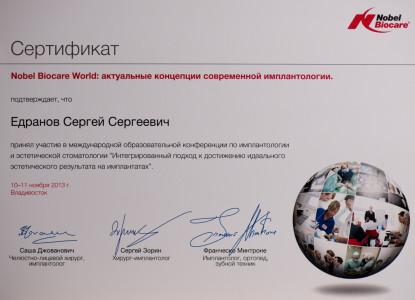 Сертификат за участие в международной образовательной конференции