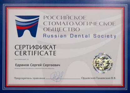 Сертификат подтверждения членства