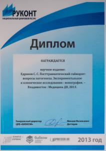 Награждение научного издания