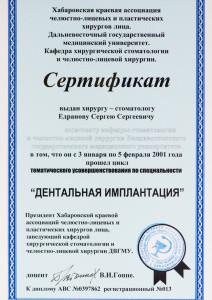 Сертификат за прохождение цикла тематического усовершенствования