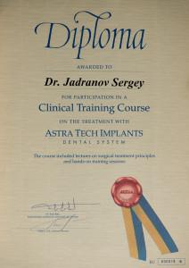 Диплом за участие в лекционно-практическом курсе