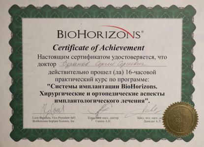 Сертификат за прохождение практического курса