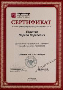 Сертификат за прохождение курса
