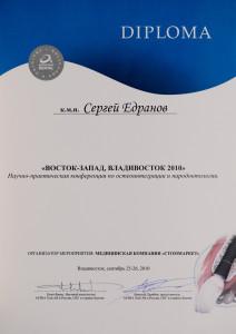 Диплом за участие в научно-практической конференции