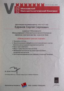 Сертификат за участие в мастер-классе