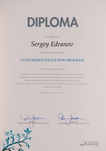 Диплом за участие