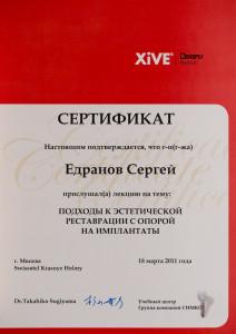 Сертификат за посещение лекции