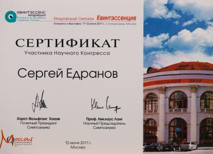 Сертификат участника научного конгресса