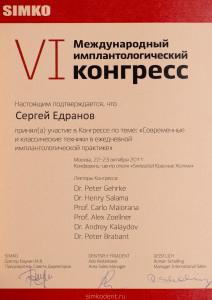 Сертификат участника VI международного имплантологического конгресса