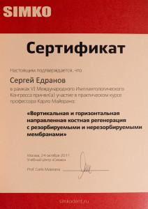 Сертификат за участие в практическом курсе
