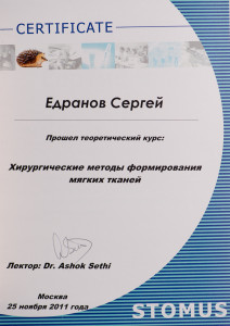 Сертификат о прохождении теоретического курса