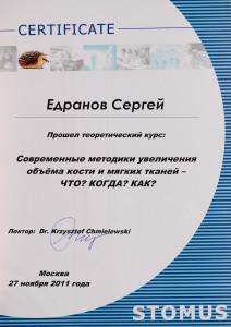 Сертификат за прохождение теоретического курса