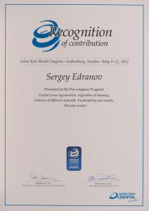 Сертификат за проведение сессии