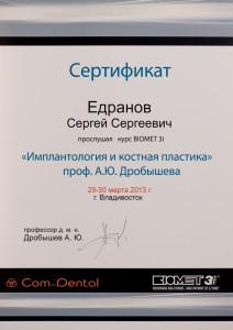 Сертификат за посещение курса