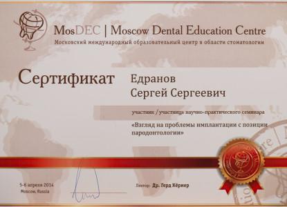 Сертификат за участие в научно-практическом семинаре
