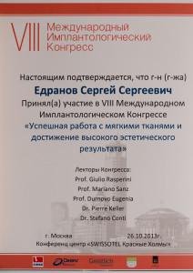 Сертификат за участие в международном конгрессе