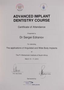 Сертификат об участии в курсе
