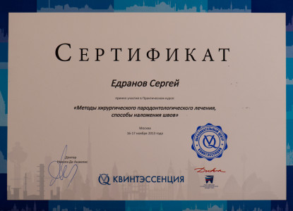 Сертификат об участии в практическом курсе